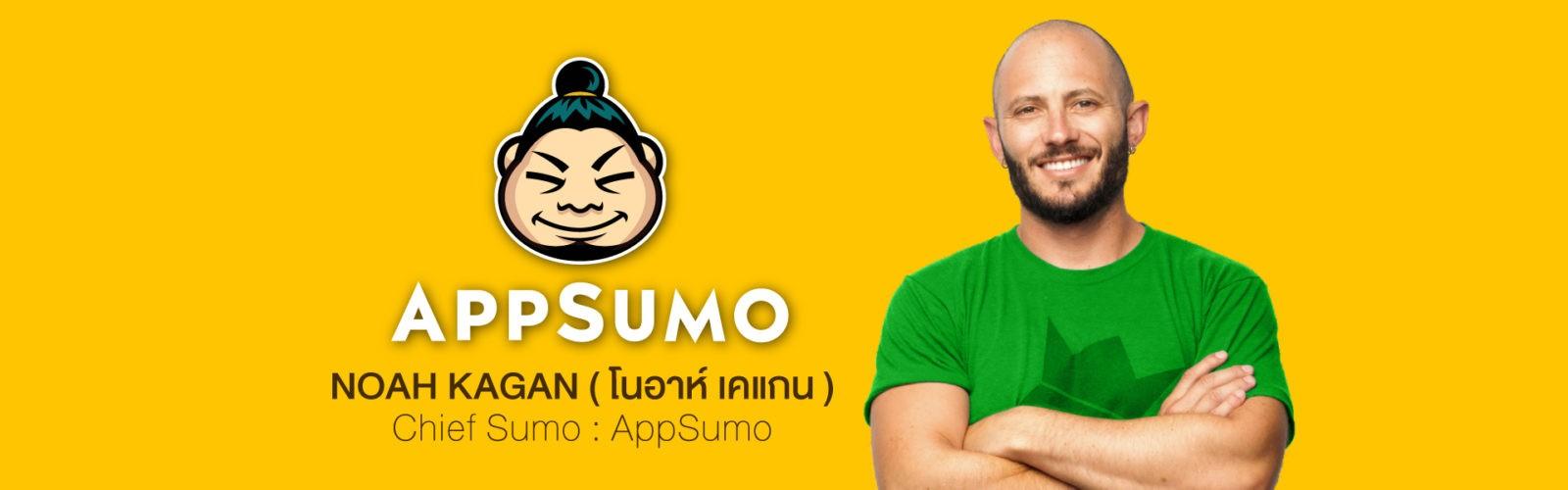 NOAH KAGAN Chief Sumo at AppSumo
