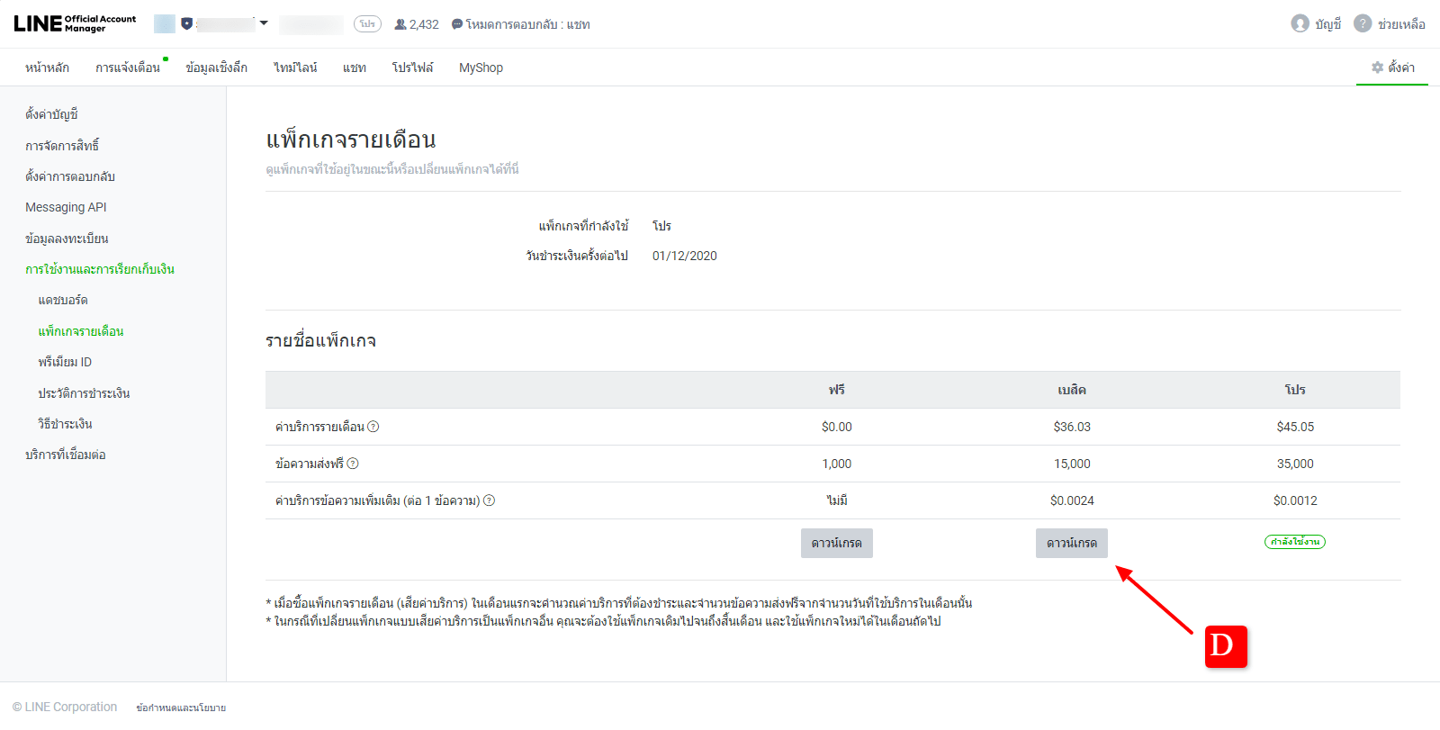 LINE Official Account Downgrade 2021
