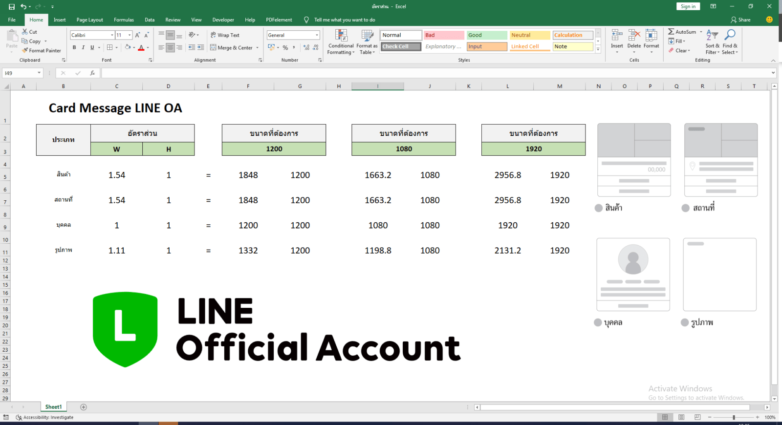 Excel for Card Message LINE OA