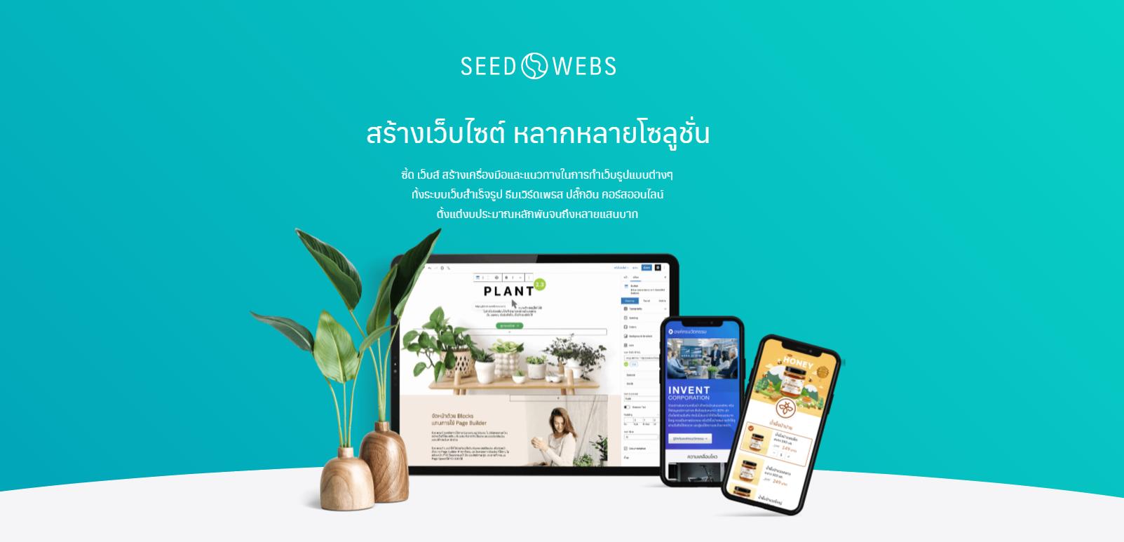 Seed Webs