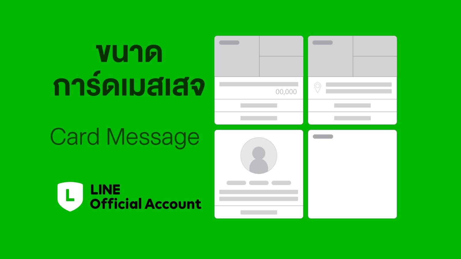 Size Card Message LINE OA