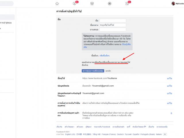 วิธีตั้งชื่อ Facebook เป็น 2 ภาษา (ไทย/อังกฤษ)