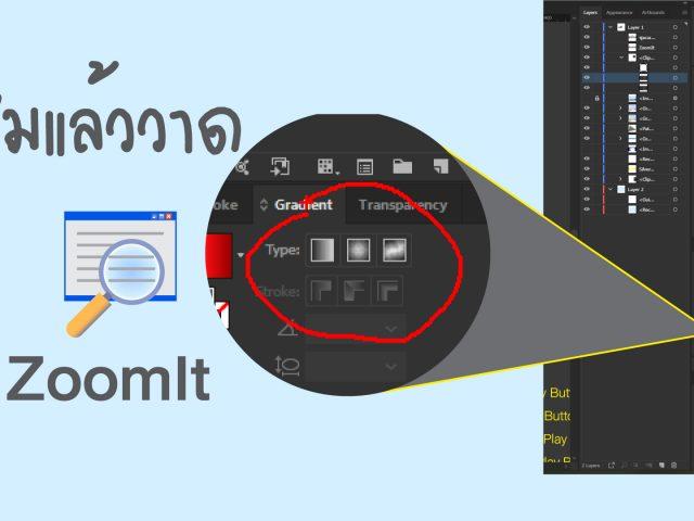 ZoomIt ซูม icon หน้าจอ เหมาะกับคอร์สออนไลน์