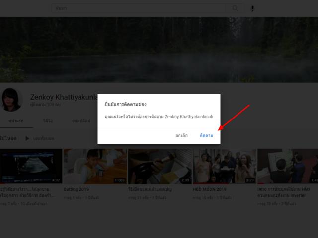 วิธีสร้างลิ้ง YouTube Channel ให้ขึ้น Popup Subscribe